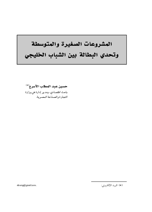 PDF) المشروعات الصغيرة والمتوسطة وتحدي البطالة بين الشباب الخليجي | Hussein  Elasrag - Academia.edu
