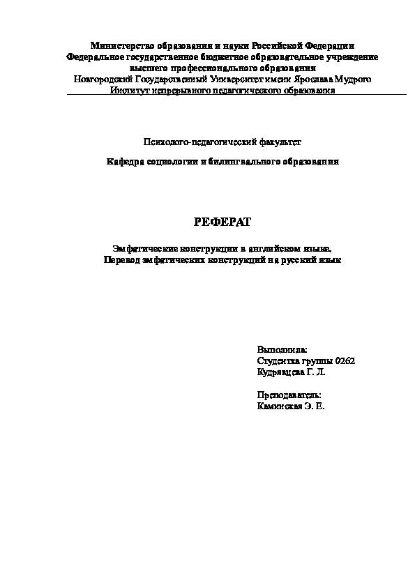 Реферат инверсия в английском языке 1827