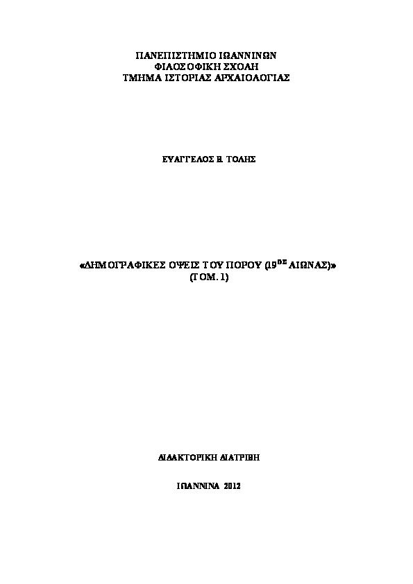 Χρονολόγηση μαλάκας εισαγωγικά