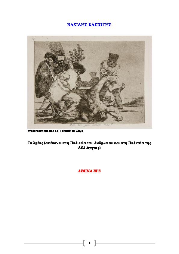 6b8c63b6589b PDF) Το Χρέος -(απέναντι στη Πολιτεία του Ανθρώπου και στη Πολιτεία ...