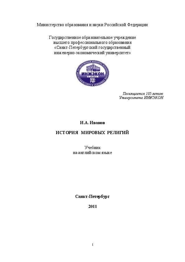 PDF) Ivanov Igor_Manual of History of World Religions (2011)   Igor