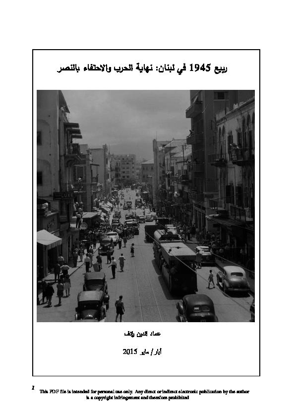 Pdf Spring 1945 In Lebanon End Of War And Victory Celebrations Vesna 1945 Goda V Livane Konec Vojny I Prazdnovaniya Pobedy Imadeddine Raef Academia Edu