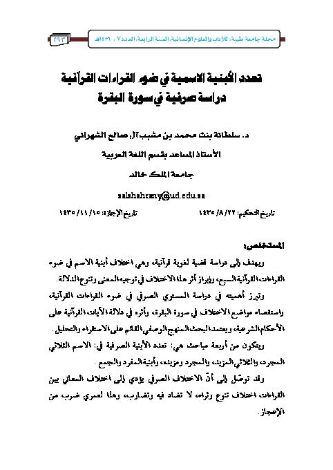 Pdf تعدد الأبنية الاسمية في ضوء القراءات القرآنية دراسة صرفية في