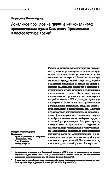 (PDF) Локальное прошлое на границе национального ...