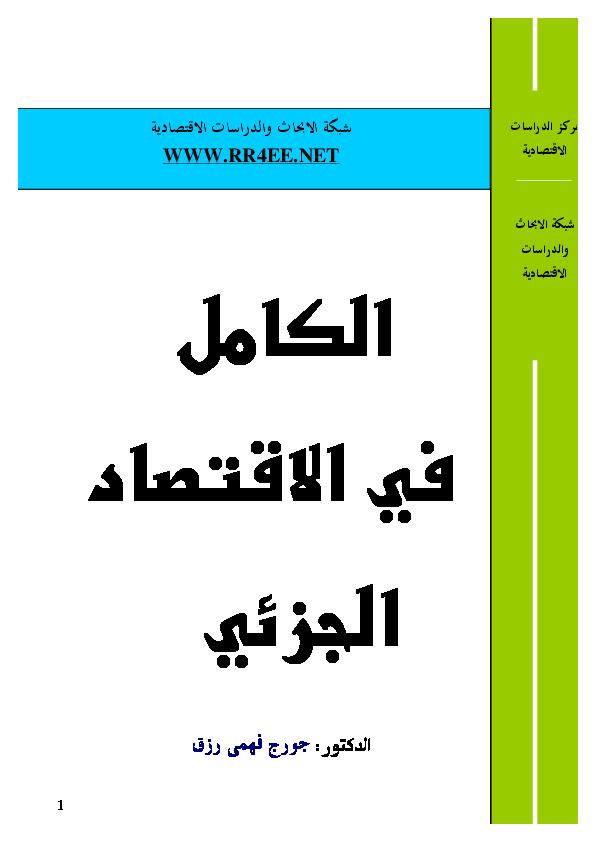 652d7adceae71 PDF) كتاب الكامل في الاقتصاد الجزئي