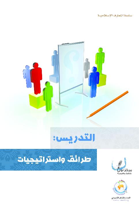 كتاب طرائق التدريس واستراتيجياته pdf
