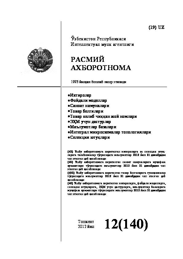 Журнал химия гетероциклик соедин