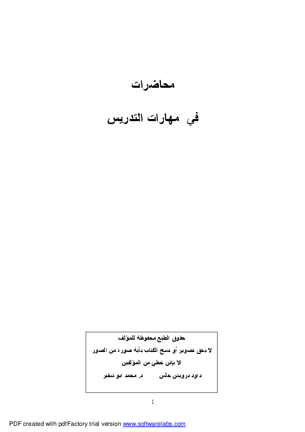 0991caf27 PDF) محاضرات في مهارات التدريس | Curriculum and Instruction ...