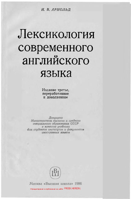 Arnold I V The English Word 1986 Zlata Safoshina Academiaedu