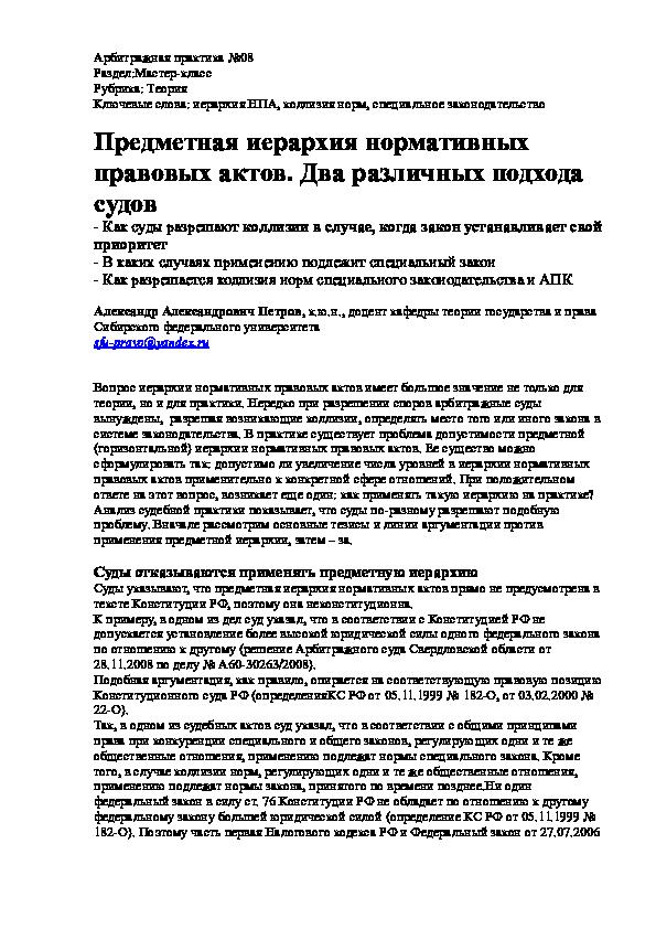 Классификация арбитражных судов рф