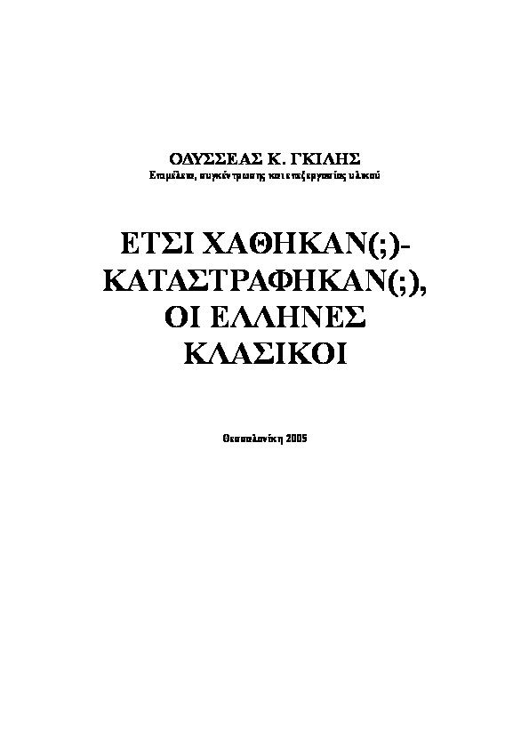 d52384bd75b1 DOC) ΓΚΙΛΗΣ ΟΔΥΣΣΕΑΣ. ΕΤΣΙ ΧΑΘΗΚΑΝ( )-ΚΑΤΑΣΤΡΑΦΗΚΑΝ( )