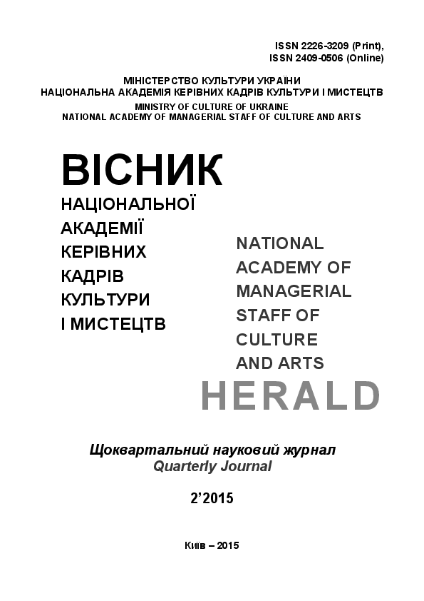 National Academy of Managerial Staff of Culture and Arts Herald 5c77559e3820a