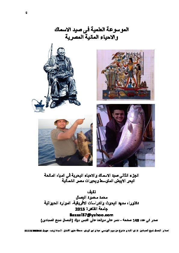 ee155b4ee5bc6 PDF) موسوعة صيد الاسماك المصرية فى البحر الابيض المتوسط والبحيرات ...