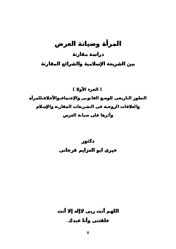29868b318 DOC) المرأة وصيانة العرض | د. خيرى فرجانى - Academia.edu