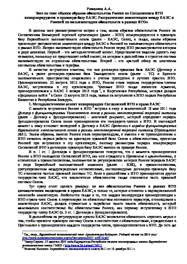 Эссе на тему вступление россии в вто 8284