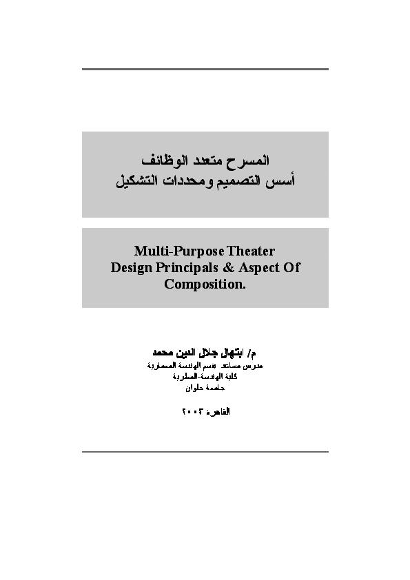 90f77fd56f26d PDF) المسرح متعدد الوظائف أسس التصميم ومحددات التشكيل