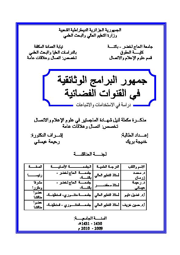 Pdf Hsi بريك خديجة Ahmed S Daas Academia Edu
