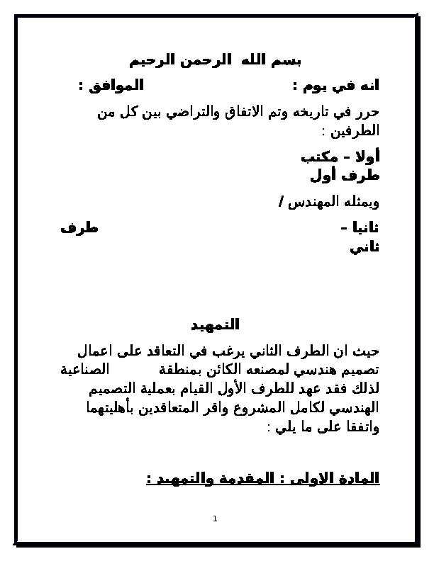Doc صيغة عقد استشارات هندسيه 2 Mona Gamal Academia Edu