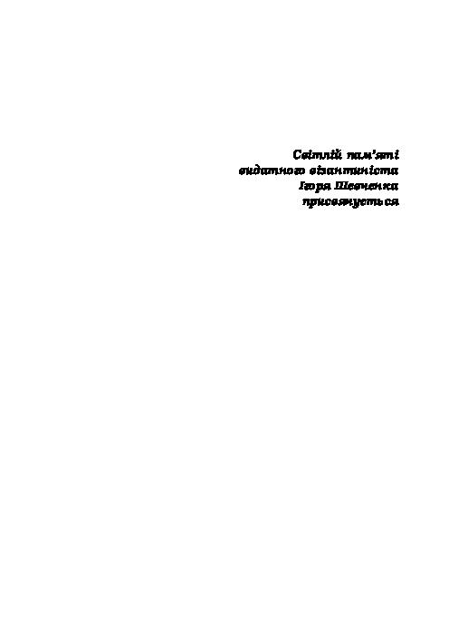 Войтович Л.В. f8eb309451f13