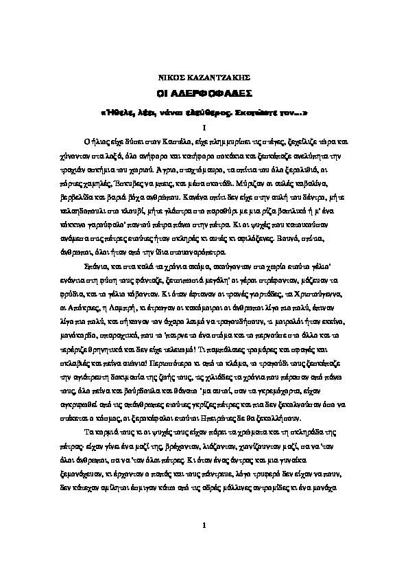 μεγάλο ρόγα κόκορας κορόιδο