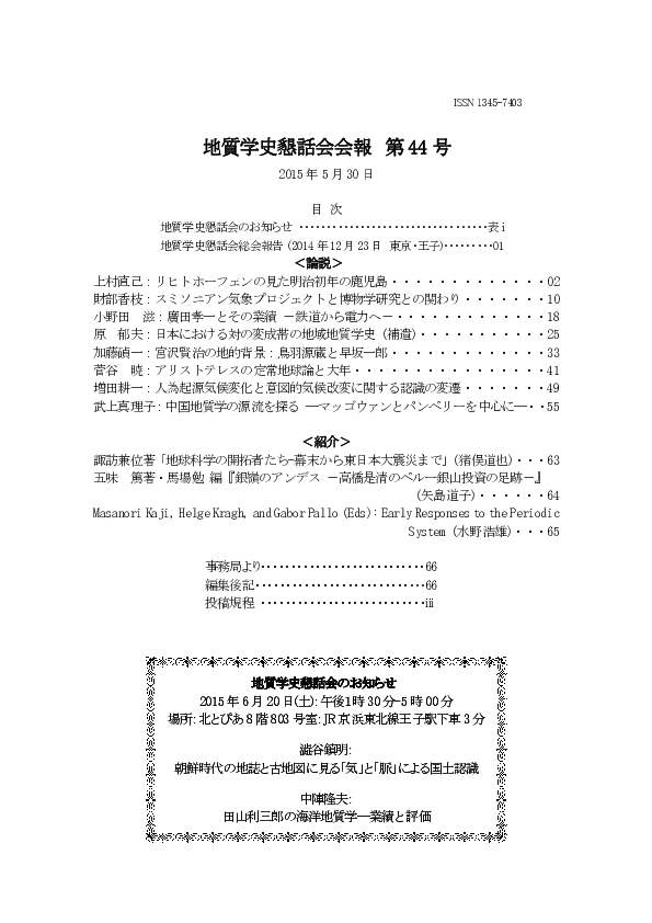 PDF) 懇話会会報 44 (2015-1) | Japanese Association for the ...