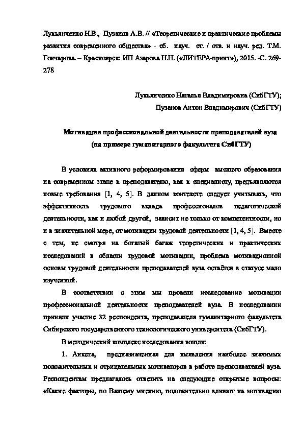 интерпретация теста герцберга