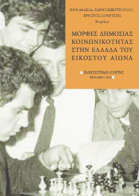 f51f24560f6 PDF) Ε. Αβδελά, Χ. Εξερτζόγλου, Χρ. Λυριντζής (επιμ.), Μορφές ...