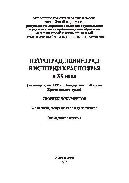 2cfcf9cd1d3ed PDF) Петроград, Ленинград в истории Красноярья в ХХ веке | Anna ...