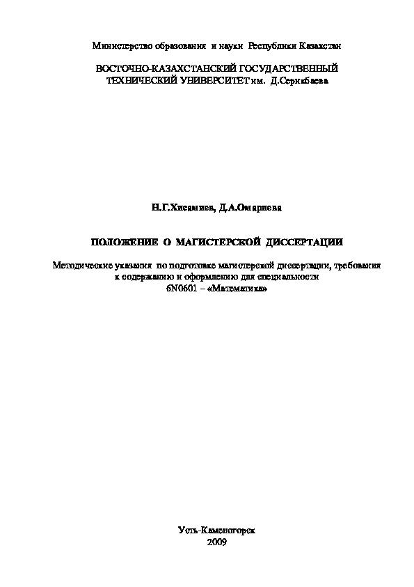 Правила оформления диссертации в рк 9375