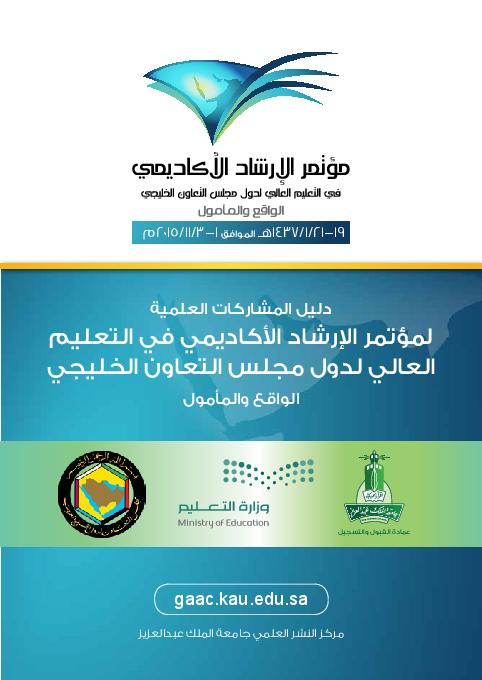 e37bd790a92dd PDF) كتاب أبحاث مؤتمر الإرشاد الأكاديمي بدول مجلس التعاون ...