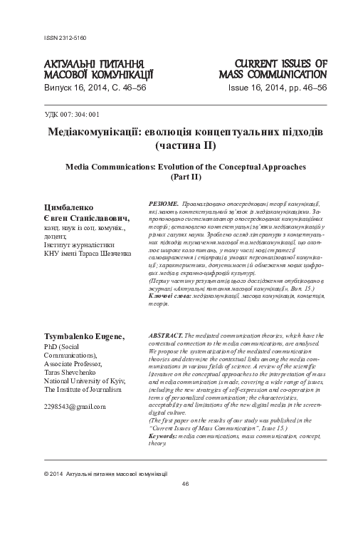 Медіакомунікації  еволюція концептуальних підходів (частина ІІ ... 69f0b8ddfe6e8