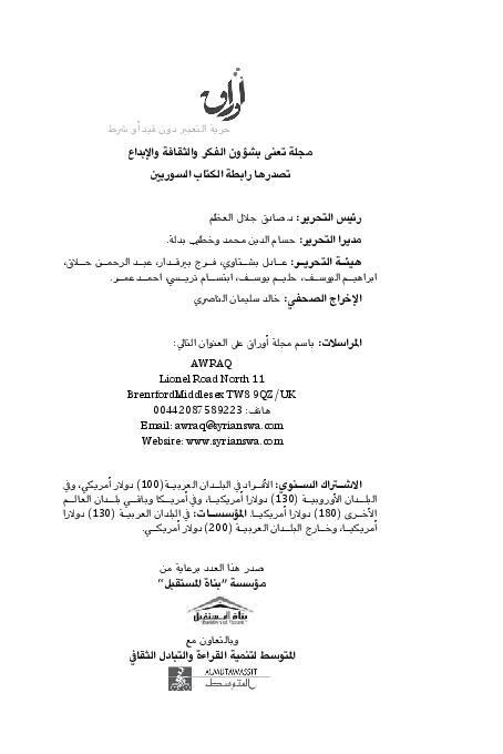 5261a56bc PDF) النزاع المسلح والعبء المجحف على النساء | Laila Alodaat ...