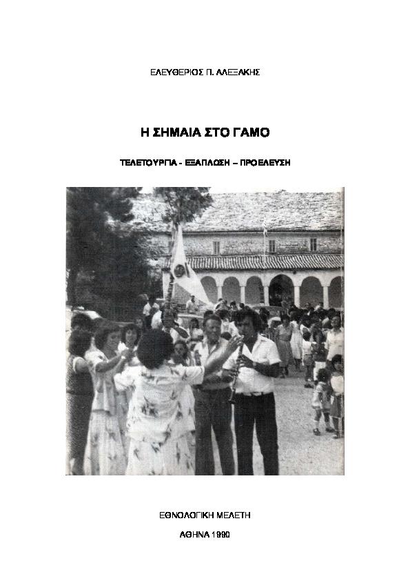 003792fb977c PDF) Η σημαία στο γάμο. Τελετουργία-εξάπλωση-προέλευση. Εθνολογική ...