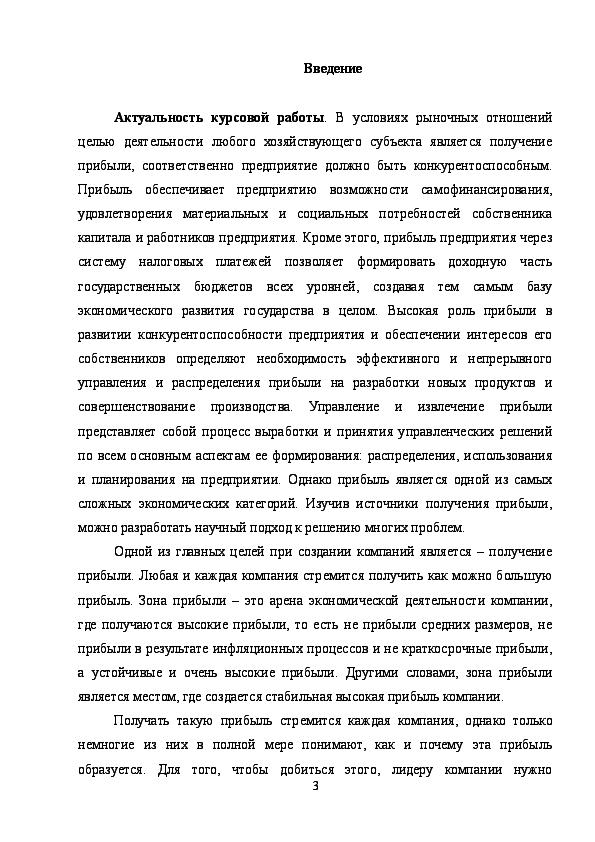Курсовая работа рыночная девушка модель предприятия работа моделью в новокубанск