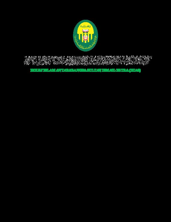 Doc Kolej Islam Antarabangsa Sultan Ismail Petra Kias Azwan Adlan Academia Edu
