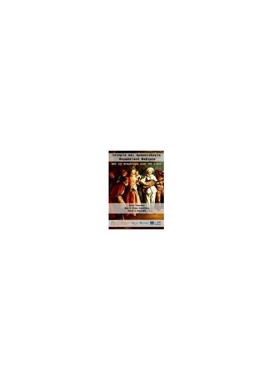 9e2bb67879a4 PDF) Άννα Ταμπάκη – Μαρία Σπυριδοπούλου – Αλεξία Αλτουβά