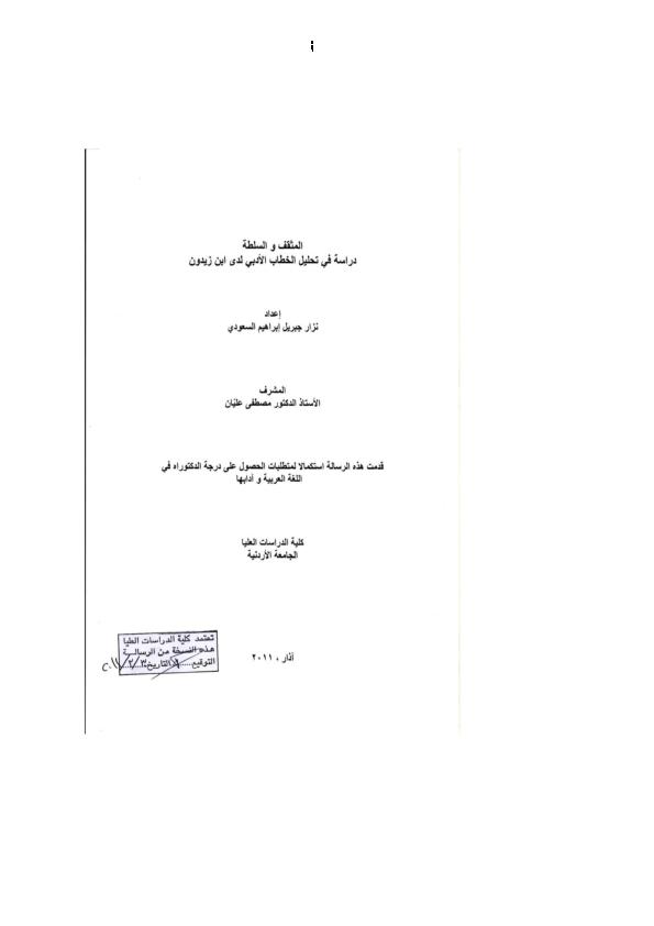 45d82a63b PDF) المثقف والسلطة دراسة في تحليل الخطاب الادبي لدى ابن زيدون ...