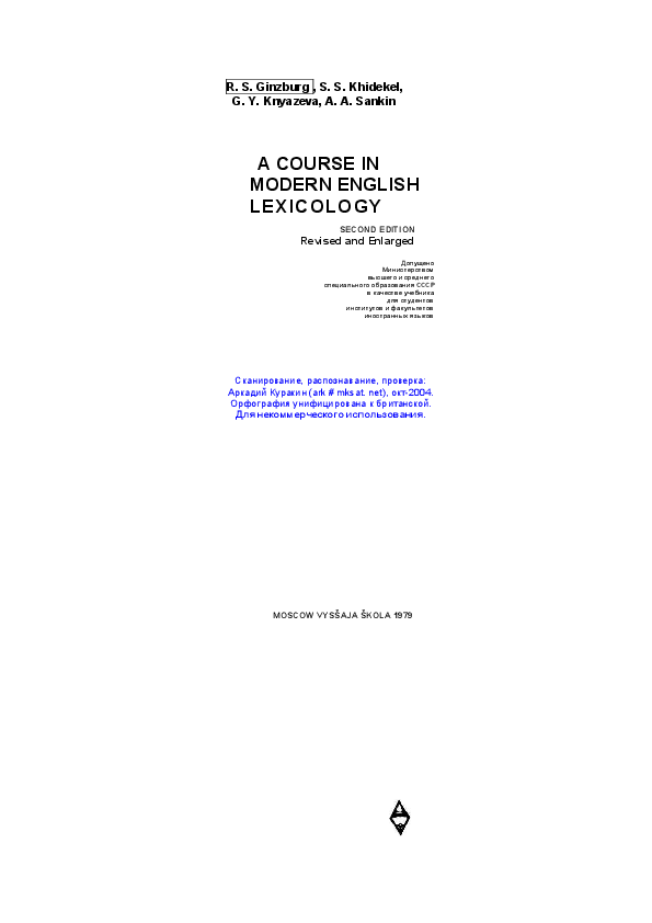 PDF) A COURSE IN MODERN ENGLISH LEXICOLOGY | Arpi Rp