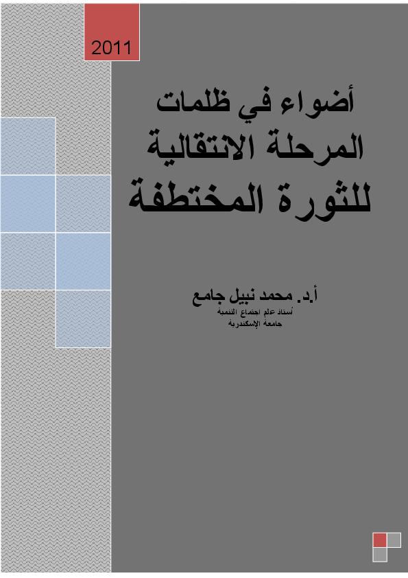 0b0c493de DOC) أضواء في ظلمات المرحلة الانتقالية للثورة المختطفة   Mohamed ...
