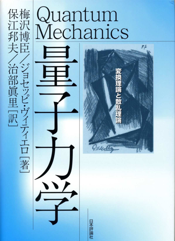 PDF) Quantum Mechanics, (Japanese translation) | Giuseppe