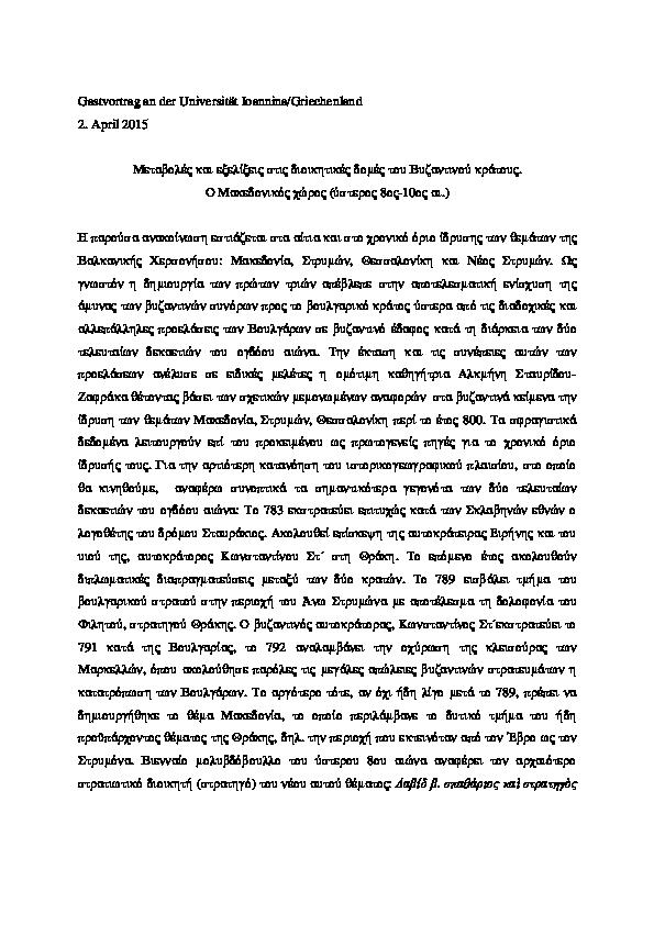 Ταχύτητα χρονολογίων στο γκλένταζ AZ