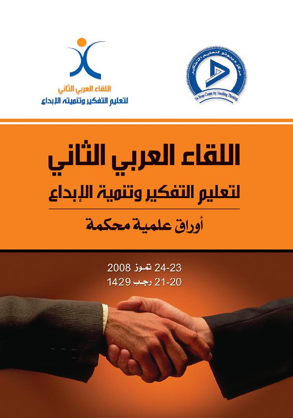 تحميل كتاب مهارات التعلم التفكير pdf جامعة الملك عبدالعزيز
