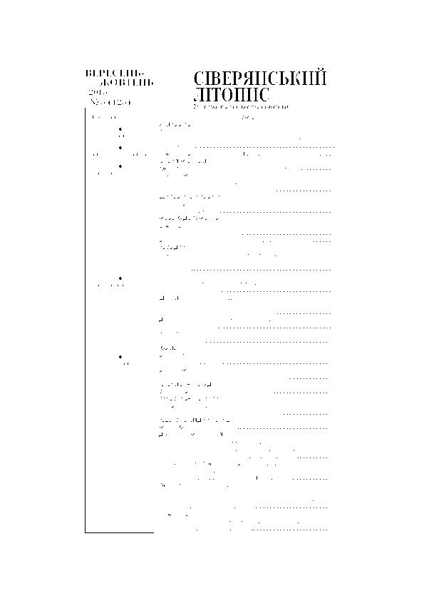 Рахно Костянтин. Гончар і відьомство в білоруській та українській ... 4d29138603bca