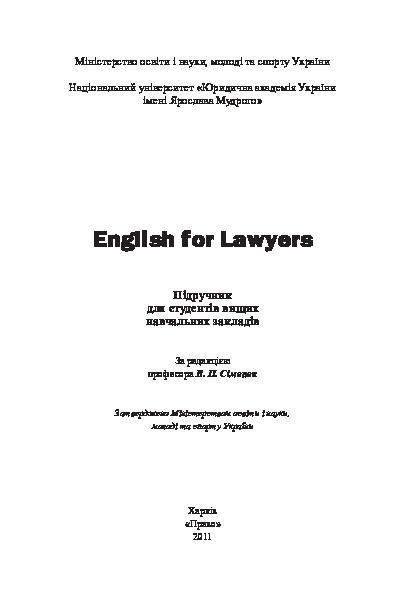 PDF) English for Lawyers | Анна Лацько - Academia edu