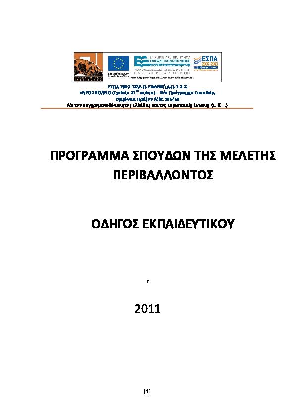 μήλο λίμνη σεξ ιστοσελίδα nipawin ιστοσελίδες γνωριμιών