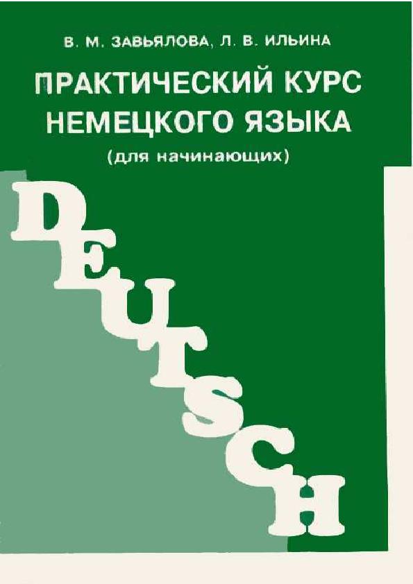 Schule & Ausbildung Bücher Aus Dem Ausland Importiert Deutsches Lesebuch Autorenkollektiv: