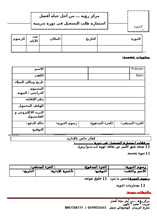 استمارة تسجيل دورة تدريبية Doc