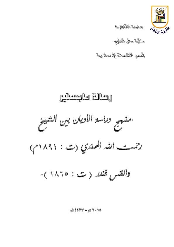 f1ca0afc2 PDF) ماجستير في الفلسفة الإسلامية ومقارنة الأديان | Sharif Fayyad ...