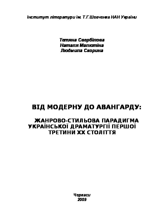 ВІД МОДЕРНУ ДО АВАНГАРДУ  ЖАНРОВО-СТИЛЬОВА ПАРАДИГМА УКРАЇНСЬКОЇ ... 40a9143115604