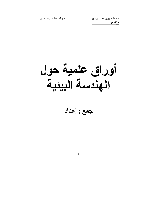d83ebe8a5 PDF) Scientific papers along environmental engineering (Arabic ...